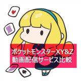 ポケットモンスターXY&Z