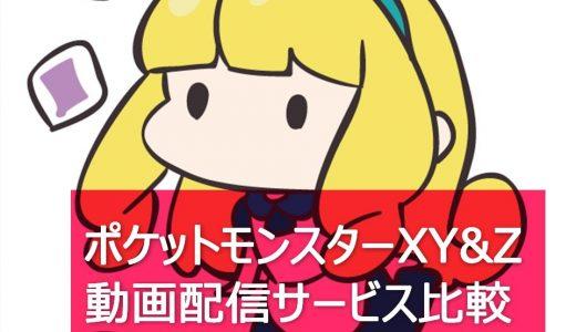 【アニメ】ポケットモンスターXY&Zを見るならこの動画配信サービスを選ぼう