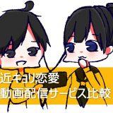 近キョリ恋愛