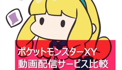 【アニメ】ポケットモンスターXYを見るならこの動画配信サービスを選ぼう