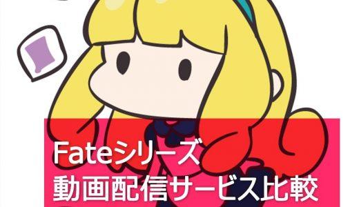 Fate動画配信サービス