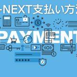 U-NEXT支払い方法