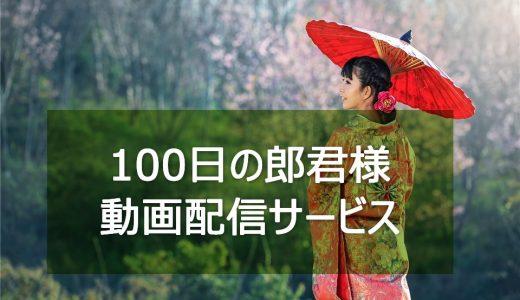 100日の郎君様を1話無料で見れる動画配信サービスはここ