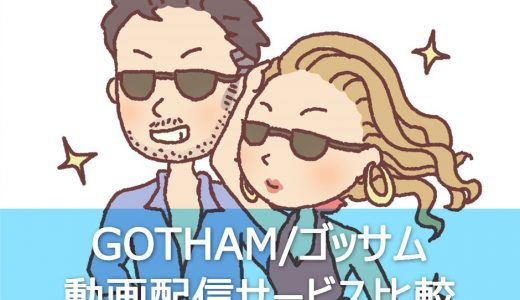 GOTHAM/ゴッサム シリーズの動画を配信しているサービス