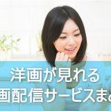 洋画 動画配信サービス